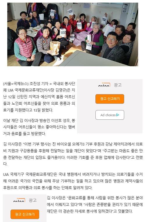 국제문화교류재단, 홀몸어르신들방문-오메가 3 지원.JPG